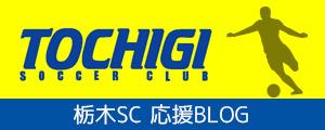 栃木SC応援BLOG